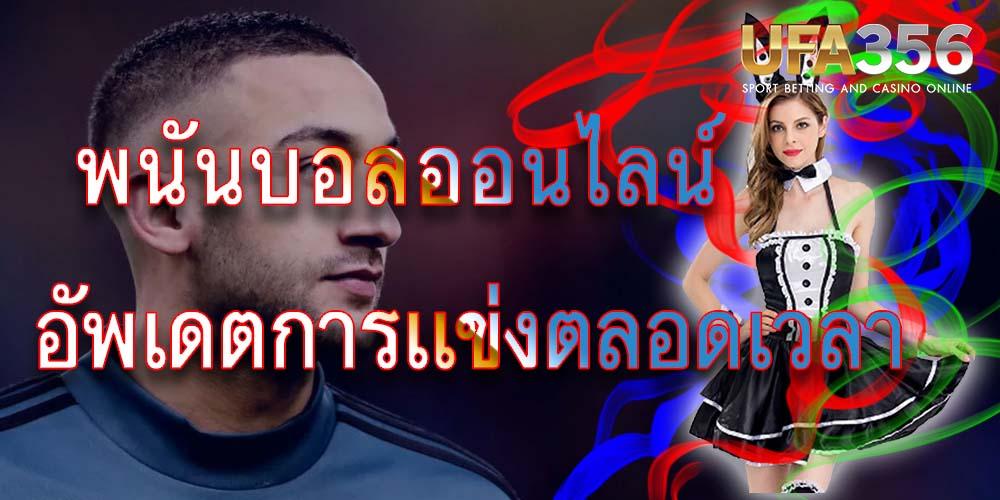 เว็บแทงบอล ที่ดีที่สุดในไทย